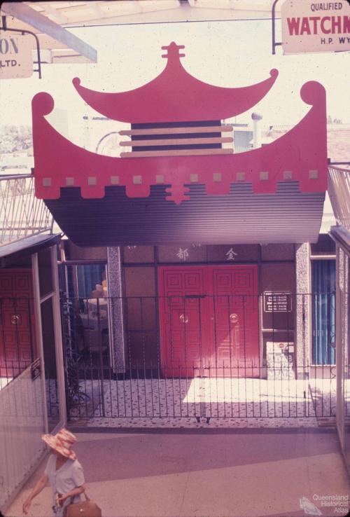Chinese restaurant, Cavill Avenue, Surfers Paradise, 1969