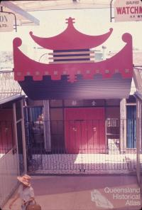 Chinese restaurant, Cavill Avenue, Surfers Paradise, 1969