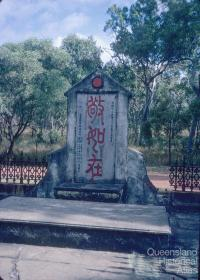 Chinese shrine, Cooktown Cemetery, 1972